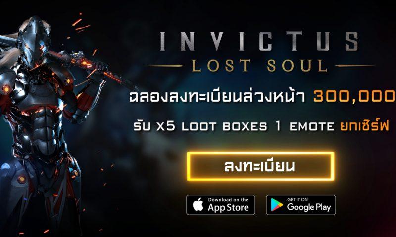 INVICTUS: Lost Soul ยอดลงทะเบียนทะลุ 300,000 แล้วแจกยกเซิร์ฟ