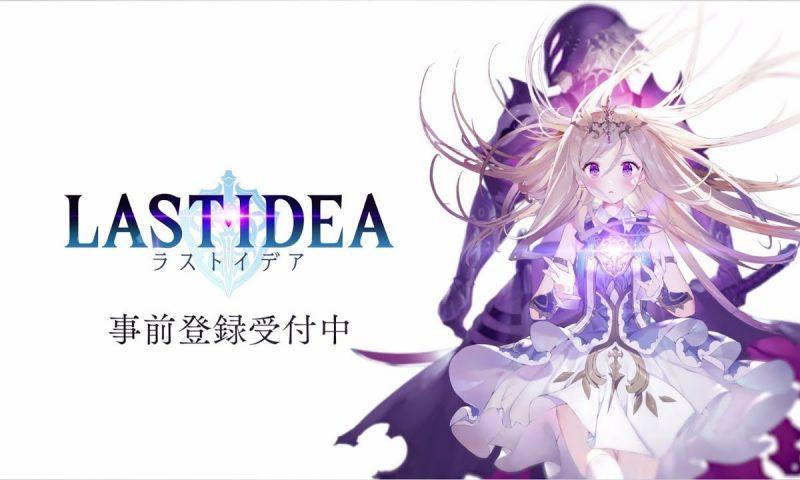 Last Idea อีกหนึ่งเกมมือถือตัวแรงจาก Square Enix ปล่อยตัว PV ใหม่