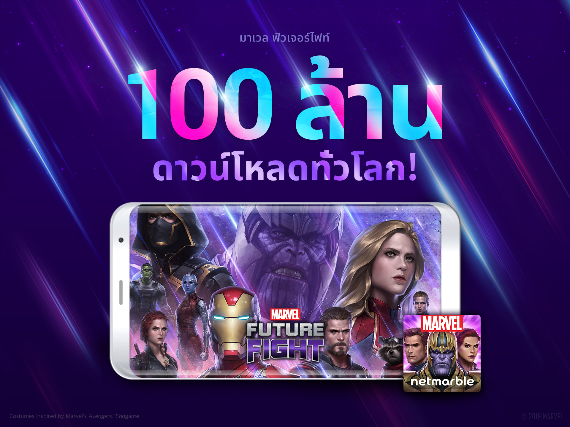 MARVEL Future Fight 3042019 1