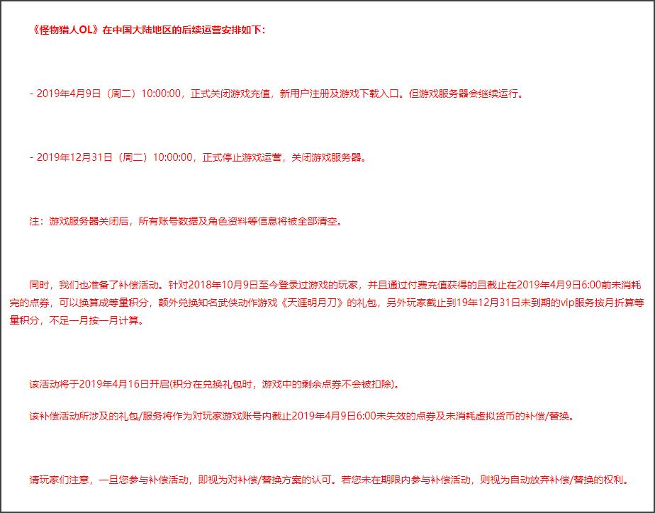 Monster Hunter Online 1042019 1