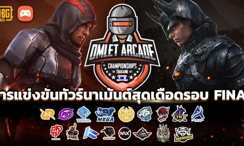 PUBGM Omlet Arcade Thailand Championship 2019 SS1 รอบไฟนอล