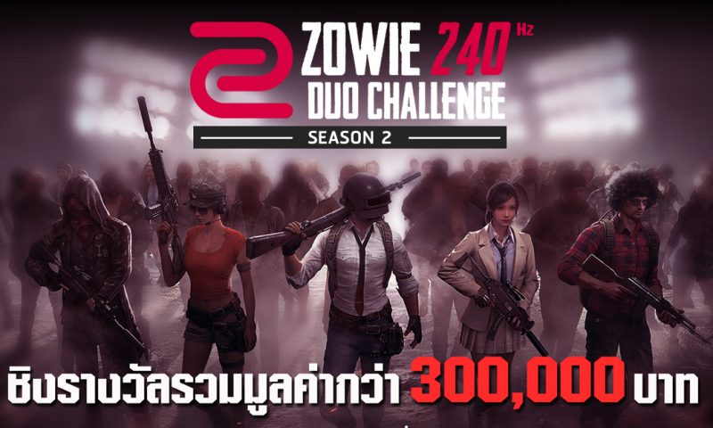 ระเบิดความมันส์ครั้งใหม่ ZOWIE 240 Hz DUO CHALLENGE Season 2