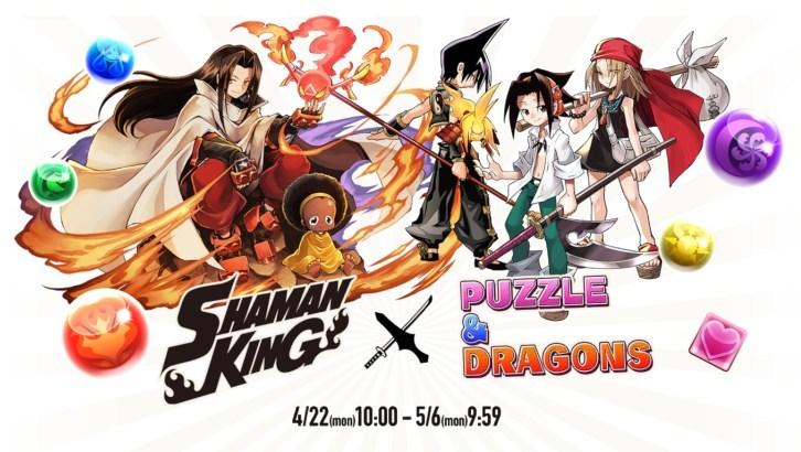 Puzzle & Dragons เตรียมจัดกิจกรรมกับการ์ตูนสุดมันส์วัยเด็ก Shaman King