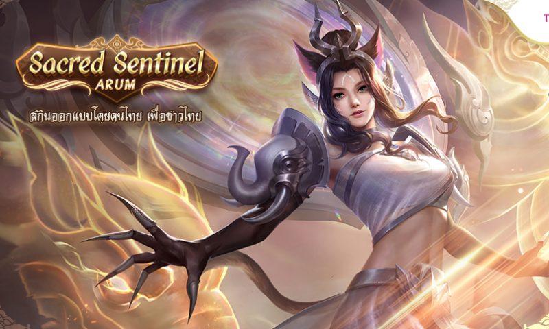 ROV เปิดตัวสกีนใหม่ Sacred Sentinel Arum ตามแบบฉบับเอกลักษณ์ไทย