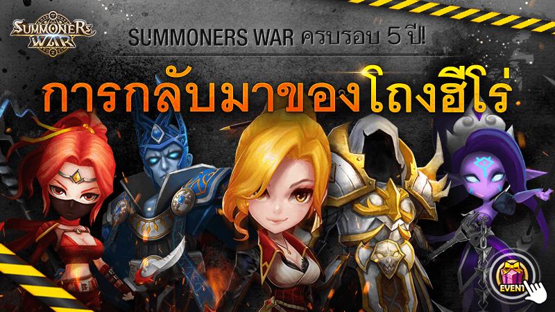 Summoners War 1742019 1 3