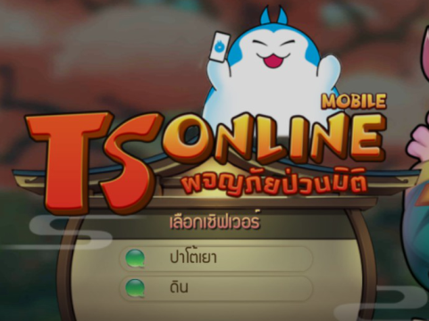 TS Online Mobile 2342019 3