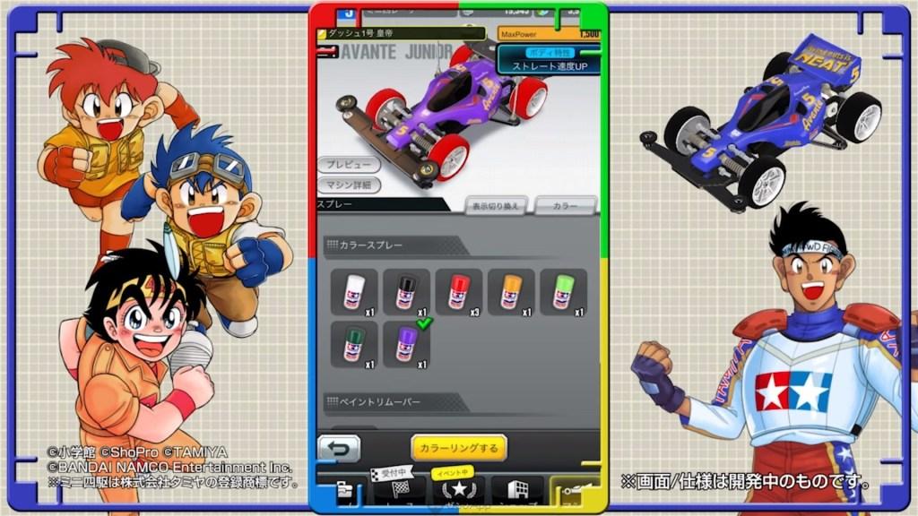 Tamiya Mobile 1042019 2