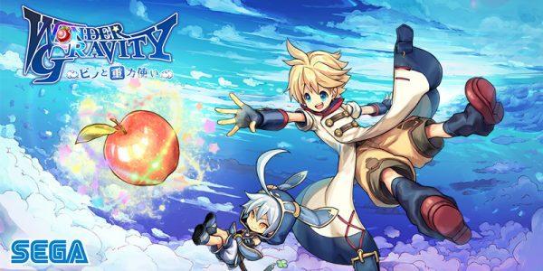 มาตามนัด Wonder Gravity เกมมือถือสุดเมะเปิดให้เล่นแล้ววันนี้จาก SEGA
