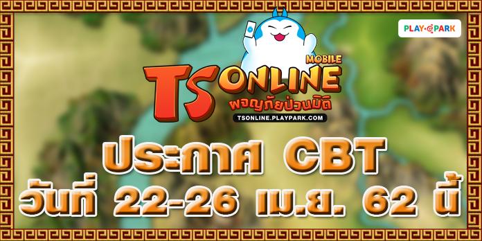 TS Online Mobile ความทรงจำวัยเด็กจะกลับมา CBT 22 เมษายนนี้