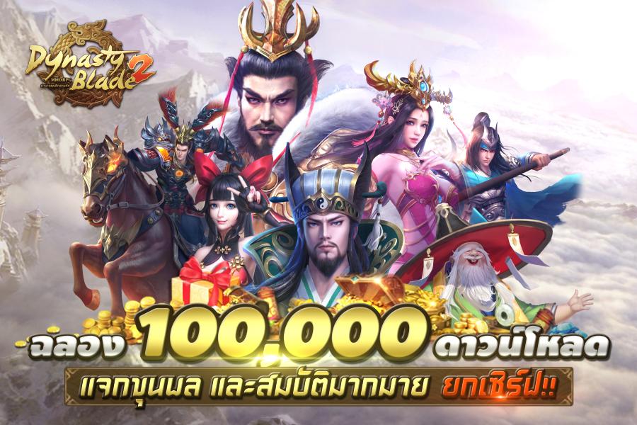 100k Opening