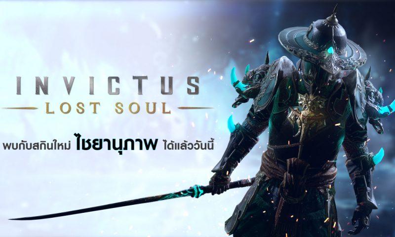 INVICTUS:Lost Soul เปิดตัวสกีนใหม่เอกลักษณ์ต้องดังไกลระดับโลก