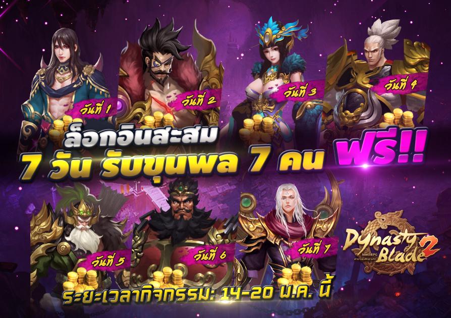 7 Heroes