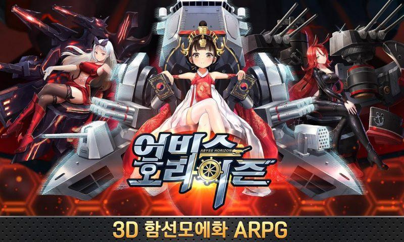 Abyss Horizon เกมมือถือเรือรบสุดโมเอะส่งไม้ต่อเปิดตัวที่เกาหลีแล้ววันนี้