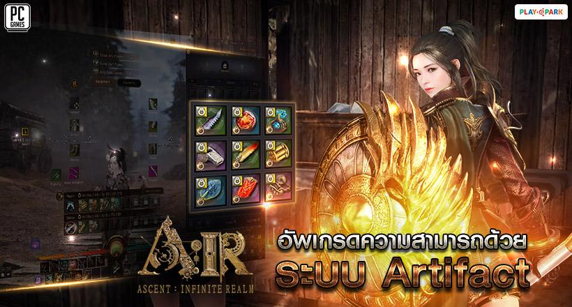 Ascent: Infinite Realm เกมออนไลน์เปิดสงครามกลางฟ้าพร้อมเพิ่ม Artifact