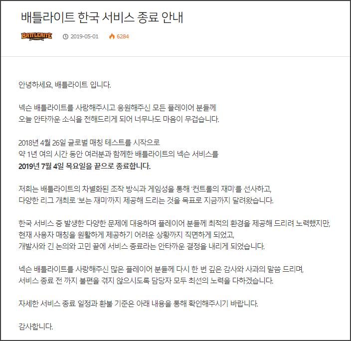 Battlerite Korea server closure notice