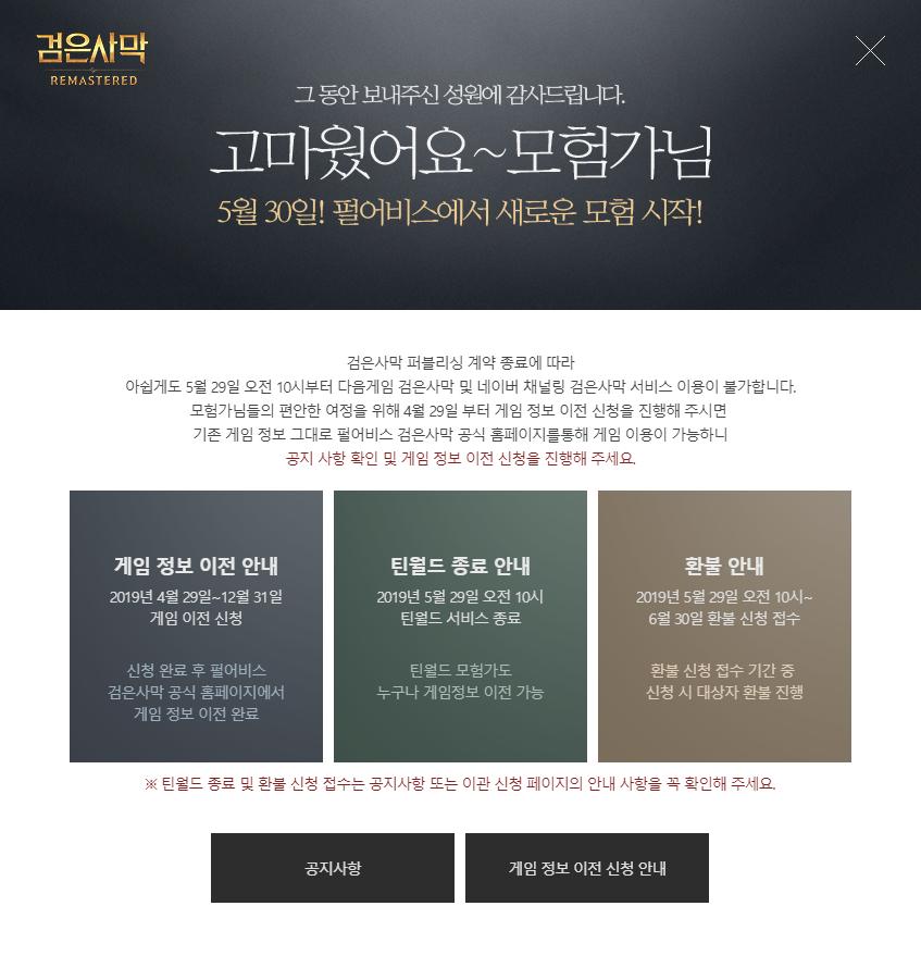 Black Desert Online South Korea server migration notice