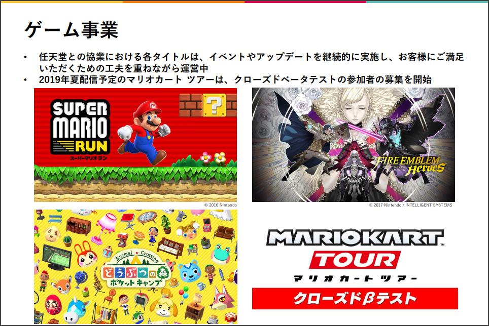 DeNA x Nintendo titles