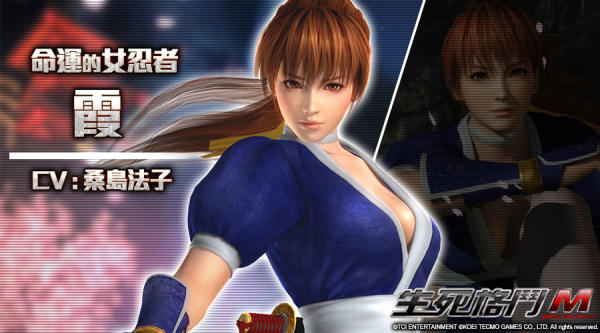 Dead or Alive M 1552019 1