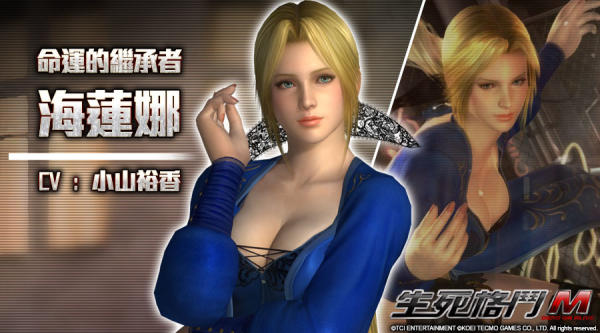 Dead or Alive M 1552019 5