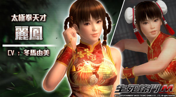 Dead or Alive M 1552019 6