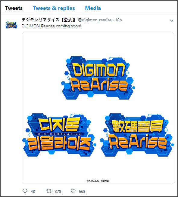 Digimon ReArise tweet