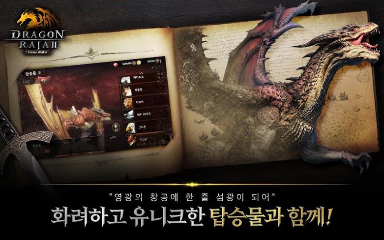 Dragon Raja 2 2552019 2