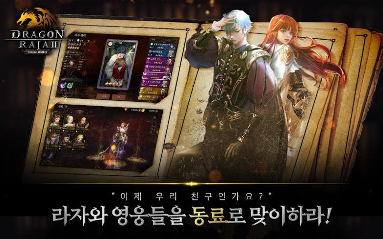 Dragon Raja 2 2552019 5