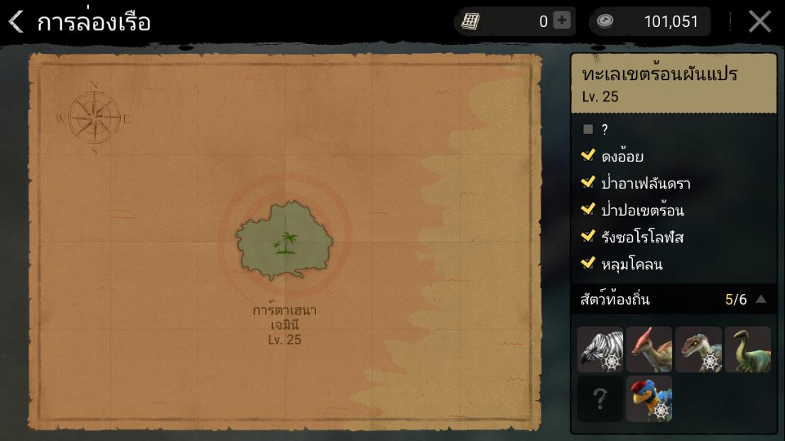 Durango Wild Lands 1652019 6