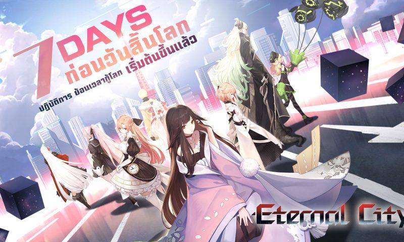 สุดฟิน Eternal City เกมมือถือ RPG สุดเมะสไตล์ญี่ปุ่นเปิดให้บริการแล้ววันนี้