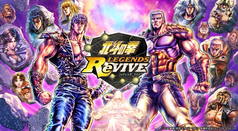 Fist of the North Star Legends ReVIVE image 1