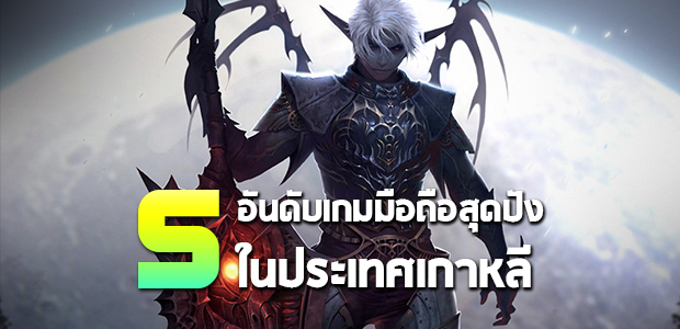 5 อันดับเกมมือถือสุดปังบนสโตร์ GooglePlay ประเทศเกาหลี