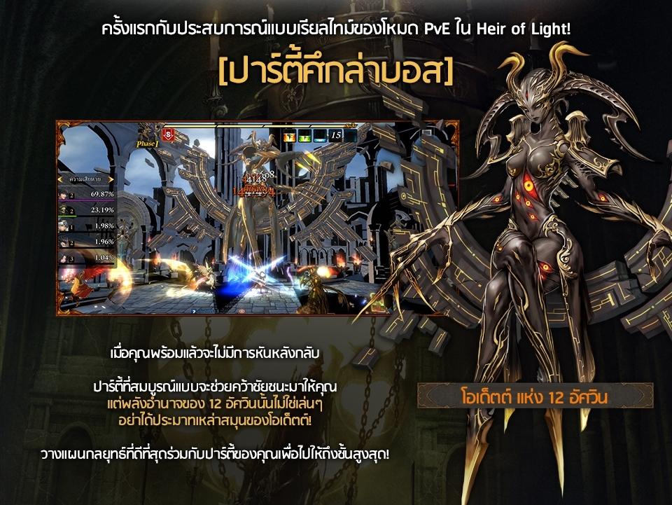Heir of Light 3052019 3
