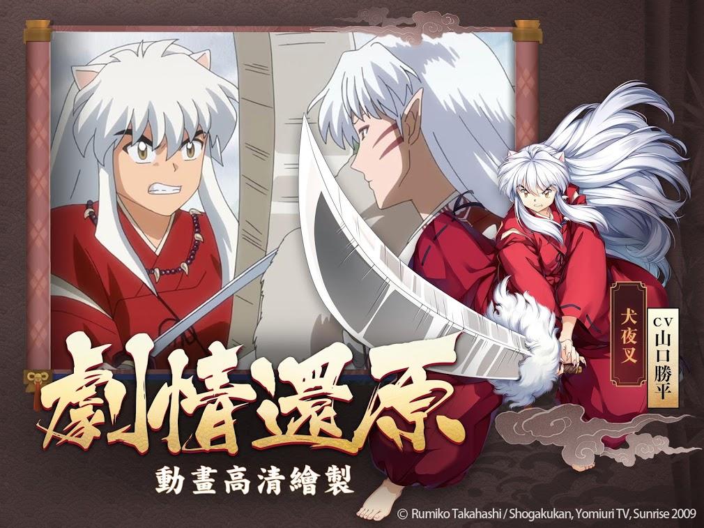 Inuyasha 2052019 4