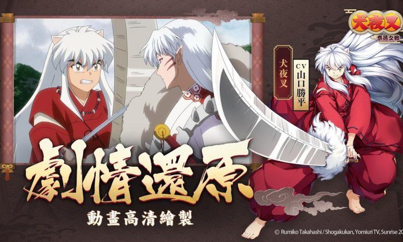 เล่นดีมั้ย Inuyasha: War of Naraku มีเกมเพลย์มาให้ดู