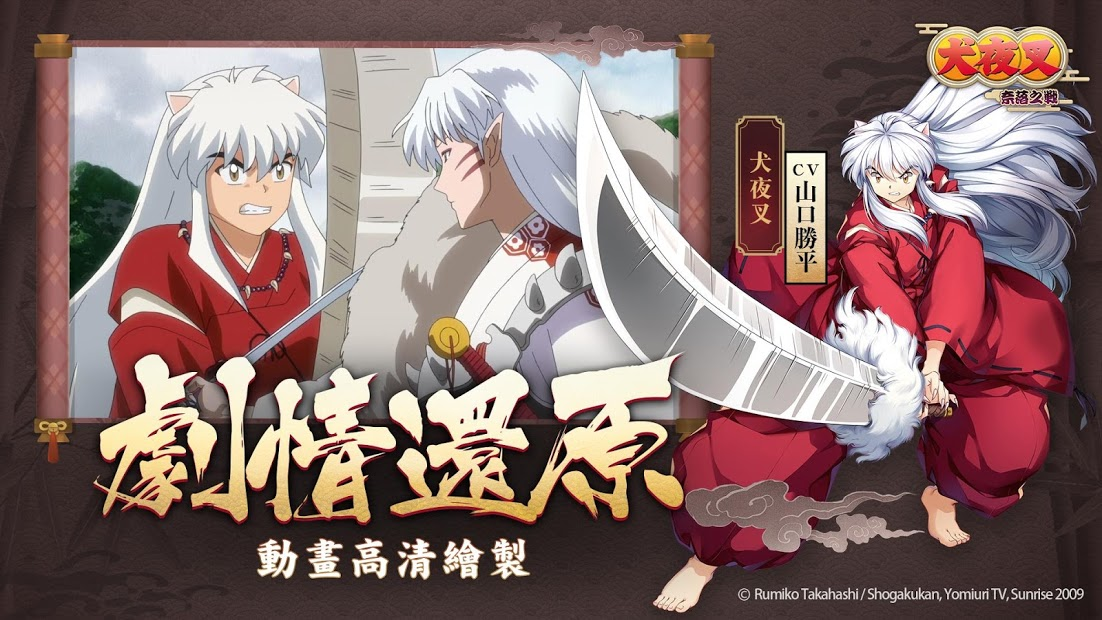 Inuyasha War of Naraku cover