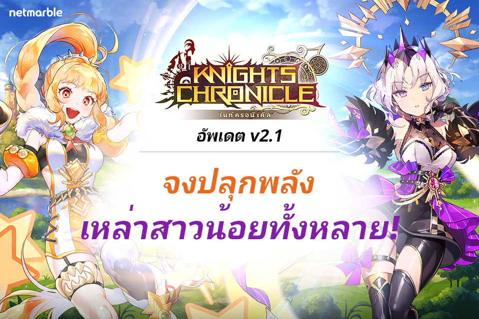 Knights Chronicle 1252019 1