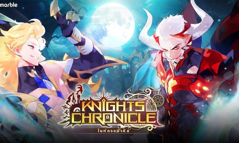 Knights Chronicle เกมมือถือ RPG สุดฮิตออกมาเผยการปลุกพลังได้แล้ววันนี้