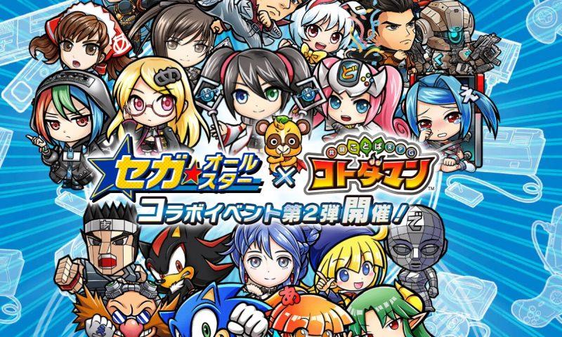 Kotodaman จัดหนักรวมดาราดังจากค่ายเกมชื่อดัง SEGA ของญี่ปุ่นอีกครั้ง