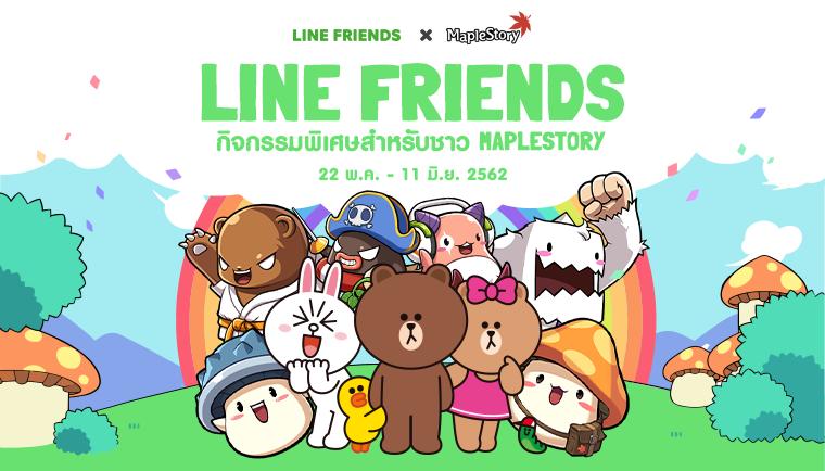 MapleStory จับมือกับ Line Friends ขนของมาแจกเพียบ
