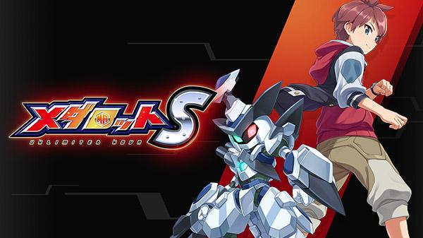 Medabots S: Unlimited Nova เกมมือถือหุ่นยนต์สุดเท่เตรียมปีนี้