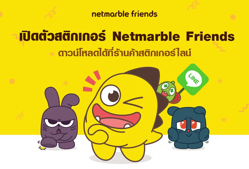 Netmarble 2252019