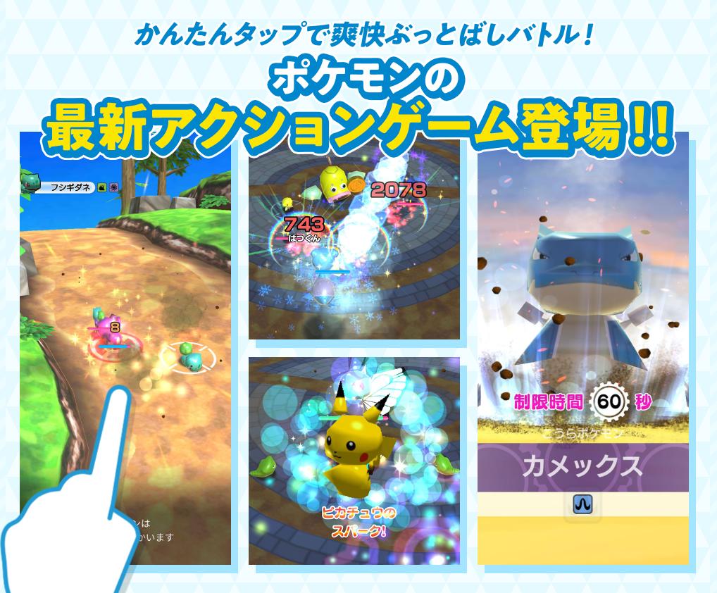 Pokemon Rumble Rush image 1
