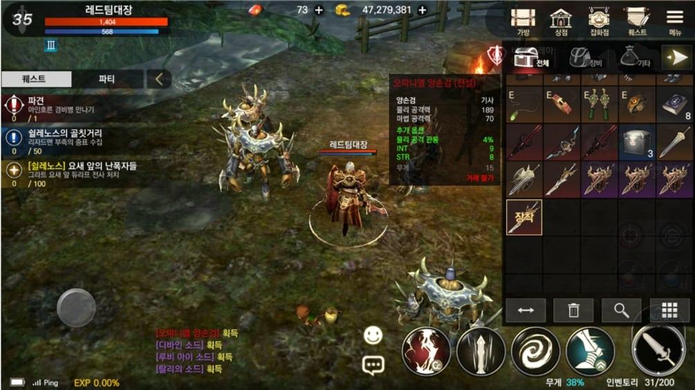 Rohan Mobile screenshot 3