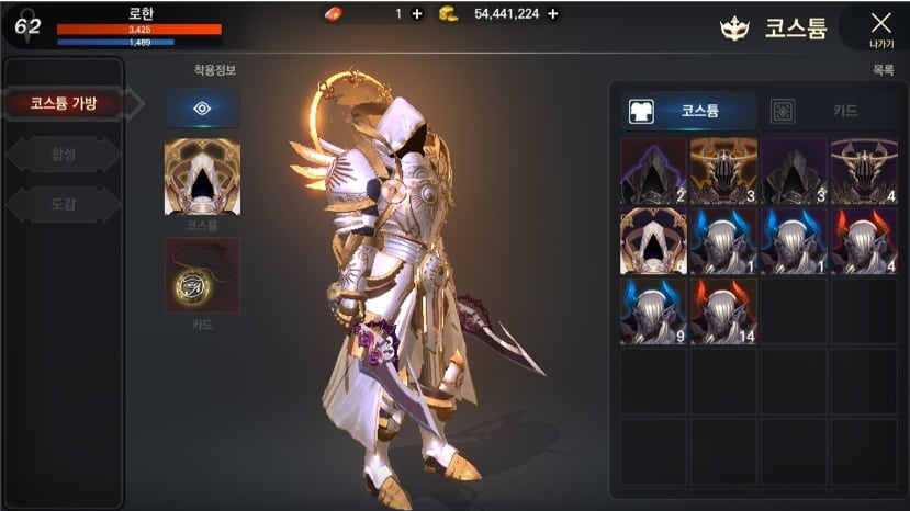 Rohan Mobile screenshot 5
