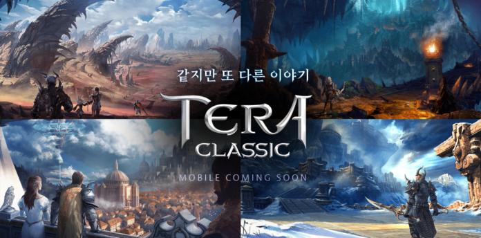 มาแน่ TERA Classic ประเดิมบุกเซิร์ฟเกาหลีซัมเมอร์นี้