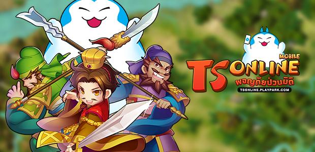 TS Online Mobile เกมออนไลน์ระดับตำนานลั่นระฆังเปิด OBT 14 พฤษภาคมนี้