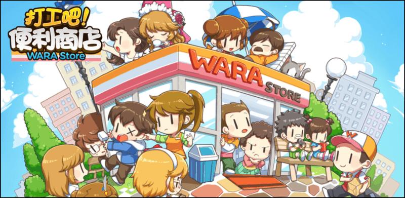 WARA! STORE เกมมือถือตัวใหม่สายโซเชี่ยลจาก GODLIKE Games เปิดตัวเร็วๆ นี้