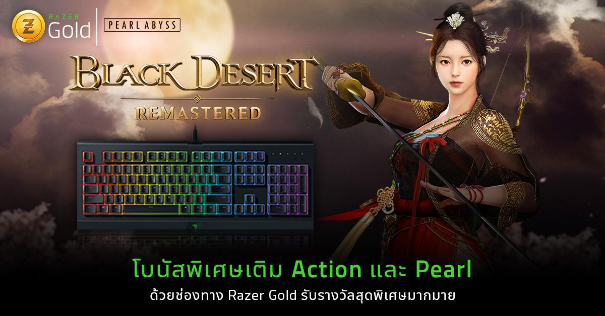 BLACK DESERT 642019 1