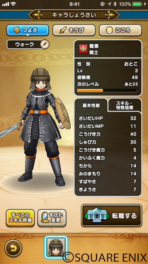Dragon Quest Walk class change possible