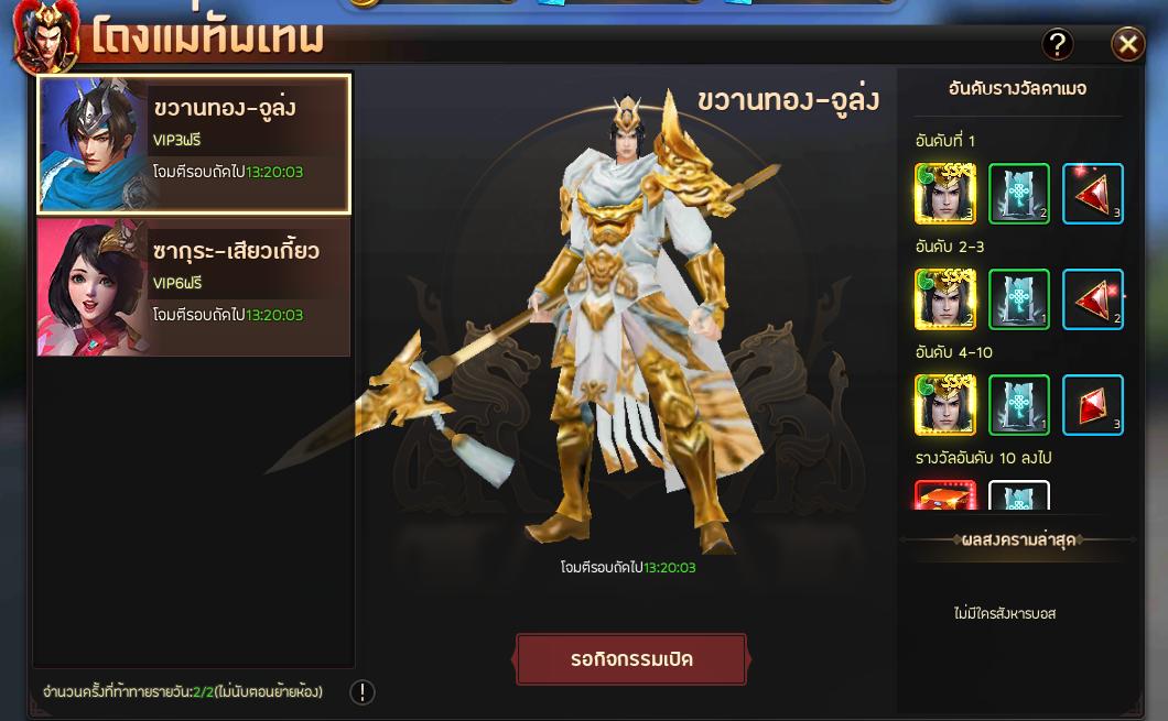 Dynasty Blade 2 662010 2